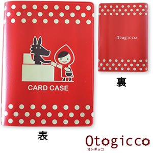 デコレ(DECOLE)オトギッコ(Otogicco)カードケース【かわいい赤ずきん】