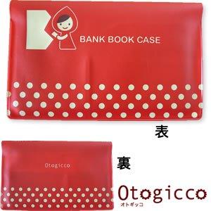 デコレ(DECOLE)オトギッコ(Otogicco)通帳ケース【かわいい赤ずきん】