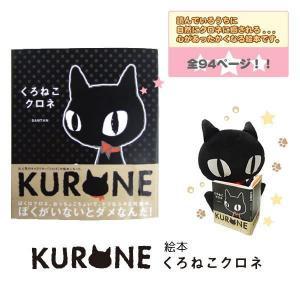 クロネコのクロネ(kurone)絵本【黒猫/クロネコ/猫グッズ】
