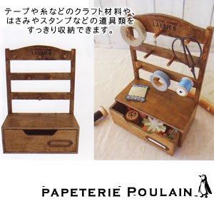 デコレ(DECOLE)プーラン(POULAIN)クラフトシェルフ【収納用品】