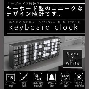 キーボードクロック【インテリア家電/おしゃれ時計】★