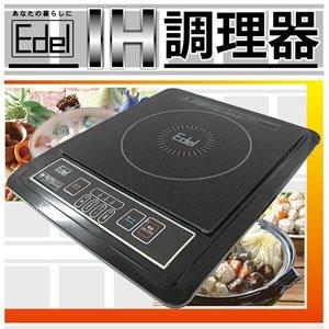 卓上IH調理器【鍋料理】★