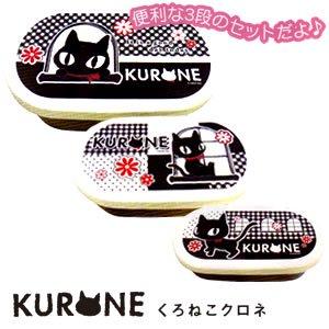 クロネコのクロネ(kurone)3段入れ子ランチ【黒猫グッズ/キャラクター】