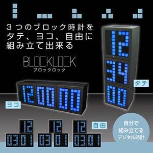 ブロッククロック【インテリア家電/おしゃれ時計】★