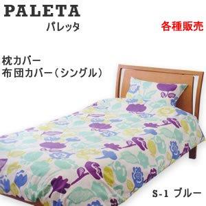 adorno(アドルノ)枕カバー/布団カバー シングル PALETA 各色【北欧風生地】