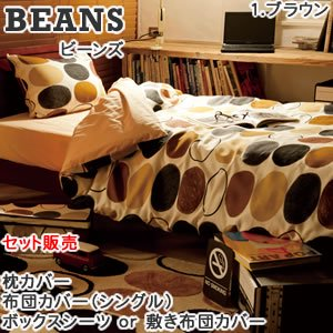 adorno(アドルノ)BEANS 寝具3点セット 枕/布団/ボックスor敷き布団カバー 各色【北欧風生地】