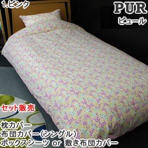 adorno(アドルノ)PUR 寝具3点セット 枕/布団/ボックスor敷き布団カバー 各色【北欧風生地】