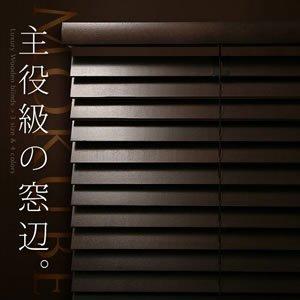 タチカワ 木製ブラインド 各色/各サイズ【既製品】★