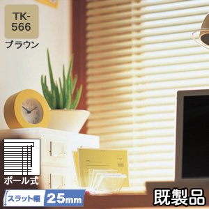 タチカワ アルミブラインド ティオリオ ブラウン 各サイズ【既製品】★