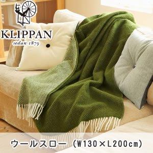 クリッパン(KLIPPAN)ウールスローケット W130×L200cm【北欧雑貨】