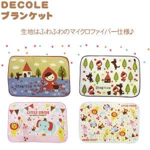 デコレ(DECOLE)ブランケット 各種【オトギッコ/リトルサーカス】