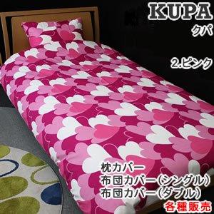 adorno(アドルノ)枕カバー/布団カバー(シングルorダブル)KUPA 各色【北欧風生地】