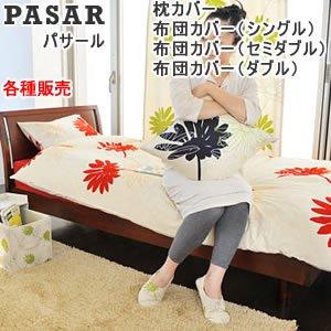 adorno(アドルノ)枕カバー/布団カバー(シングルorセミダブルorダブル)PASAR 各色【北欧風生地】