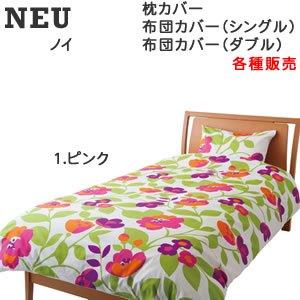 adorno(アドルノ)枕カバー/布団カバー(シングルorダブル)NEU 各色【北欧風生地】