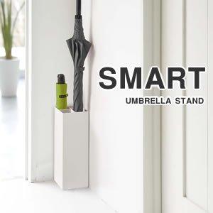 アンブレラスタンド スマート(smart)各色【傘立て/玄関収納】