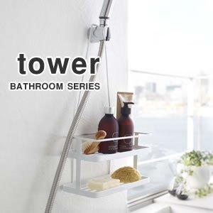 シャワーヘッドラック タワー 各色【お風呂用品/インテリア収納】