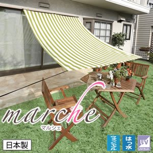 日よけシェード(オーニング)マルシェ ストライプ 各色/各サイズ【窓/ベランダ/UVカット】