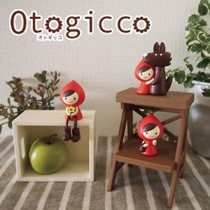 デコレ(DECOLE)オトギッコ(Otogicco)マスコット【インテリア雑貨】