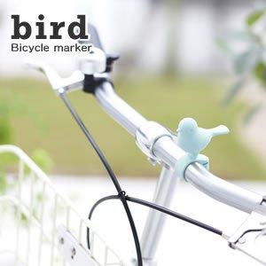 バイシクルマーカー【自転車/アクセサリー/北欧風雑貨】