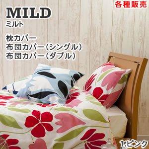 adorno(アドルノ)枕カバー/布団カバー(シングルorダブル)MILD【北欧風生地】