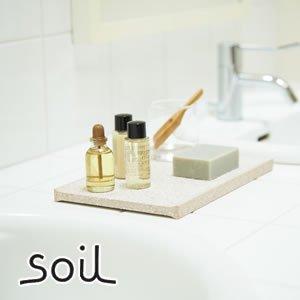 soil(ソイル)アメニティートレー【洗面用具】