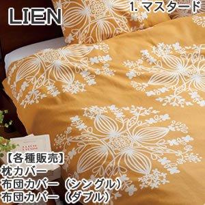 adorno(アドルノ)布団カバー/枕カバー LIEN【北欧風/寝具】