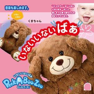 ピッカブーズー くまちゃん&うさちゃん【赤ちゃん/おもちゃ/ギフト】
