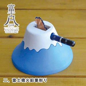 デコレ(DECOLE)FUJI8 富士噴火鉛筆削り【文具/事務用品】