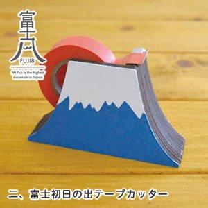 デコレ(DECOLE)FUJI8 富士初日の出テープカッター【文具/事務用品】