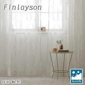 フィンレイソン(Finlayson)レースカーテン ディッピ 1枚入【北欧インテリア】