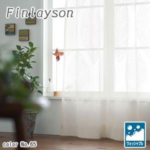 フィンレイソン(Finlayson)レースカーテン カイホ 1枚入【北欧インテリア】