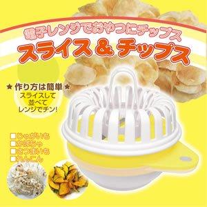 スライス&チップス【調理器具】★