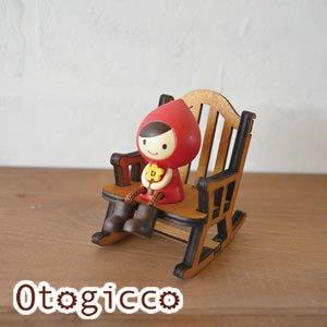 デコレ(DECOLE)オトギッコ(Otogicco)ミニチュアロッキンチェア【インテリア雑貨】