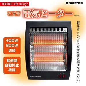 石英管 電気ヒーター SEM10【電気ストーブ】★