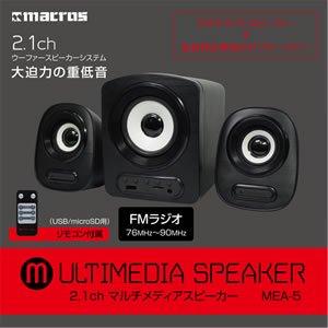 2.1ch マルチメディアスピーカー AEM5【オーディオ/iphone/スマホ】★