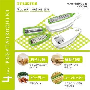小型おろし器 KCM14【人気/調理器具】★