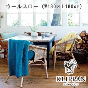 クリッパン(KLIPPAN)スローケット ドミノ W130×L180cm【北欧雑貨】