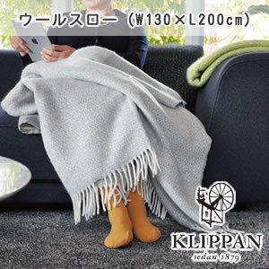 クリッパン(KLIPPAN)スローケット ステラ W130×L200cm【北欧雑貨】