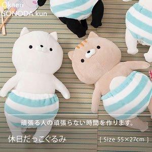 おかえり園田くん 休日だっこぐるみ【猫グッズ/ぬいぐるみ/人気】
