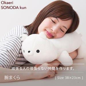 おかえり園田くん 腕まくら【猫グッズ/枕/人気】