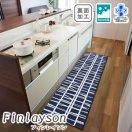 フィンレイソン キッチンマット CORONNA(コロナ)【洗える/北欧インテリア】の商品写真
