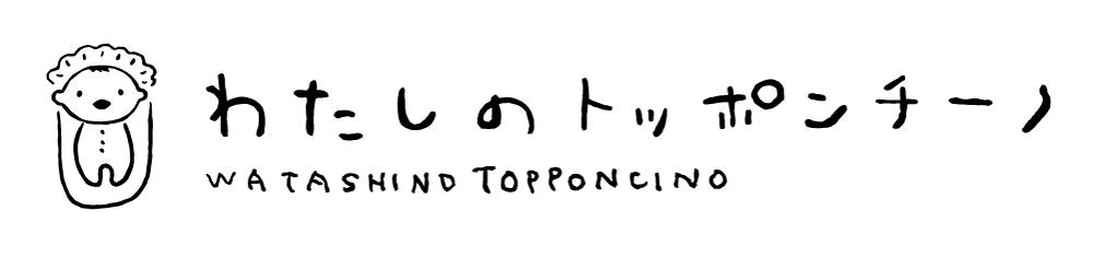 トッポンチーノ公式通販   わたしのトッポンチーノ