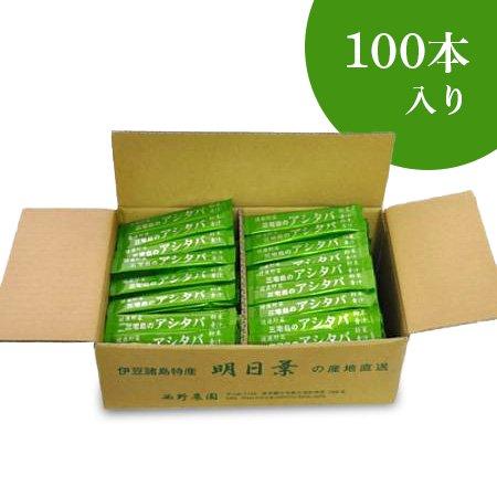 明日葉青汁スティック3gx100本