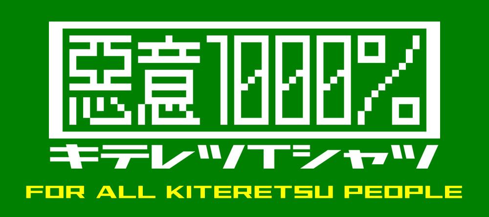 キテレツTシャツ 悪意1000%   オフィシャル通販サイト