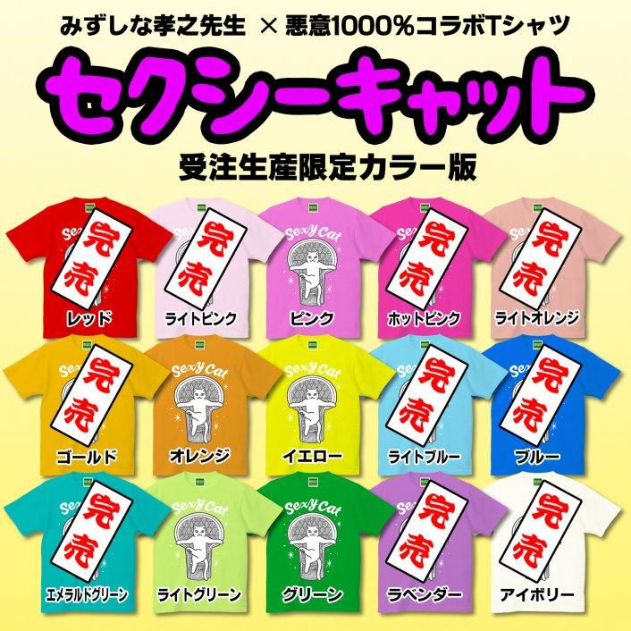 セクシーキャット/受注生産限定15カラー版(S-XLサイズ)                       </a>           <a href=