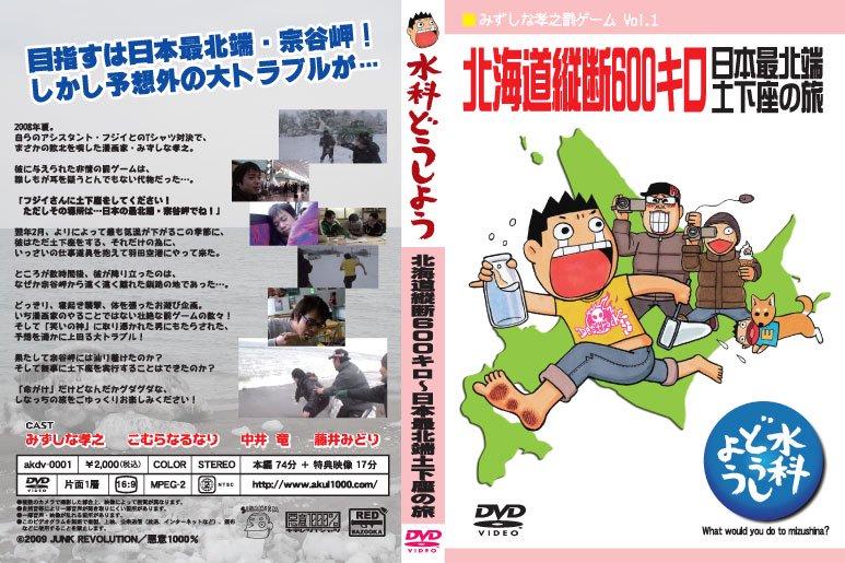 水科どうしようDVD「北海道縦断600キロ〜日本最北端土下座の旅」(DVD単品)