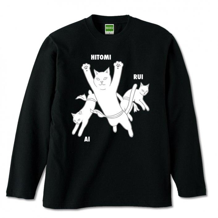 どろぼう猫/長袖