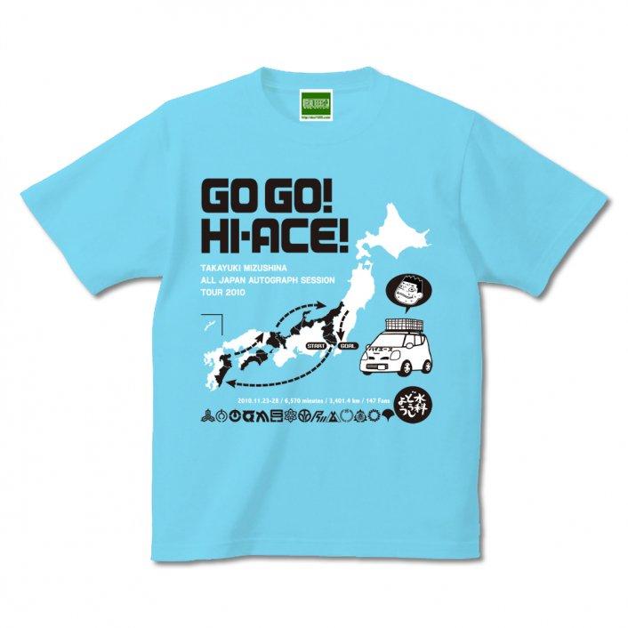 GO!GO!ハイエース(Tシャツ単品)