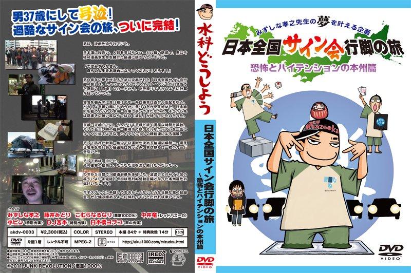 水科どうしようDVD「日本全国サイン会行脚の旅〜恐怖とハイテンションの本州篇」(DVD単品)