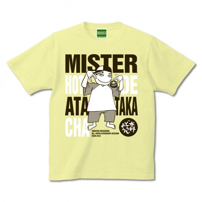 ミスターホット(Tシャツ単品)